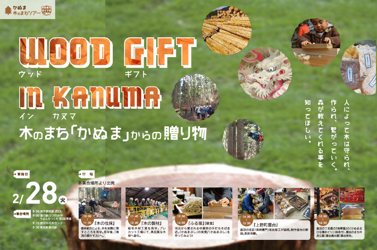 2017年2月28日(火) WOOD GIFT IN KANUMA