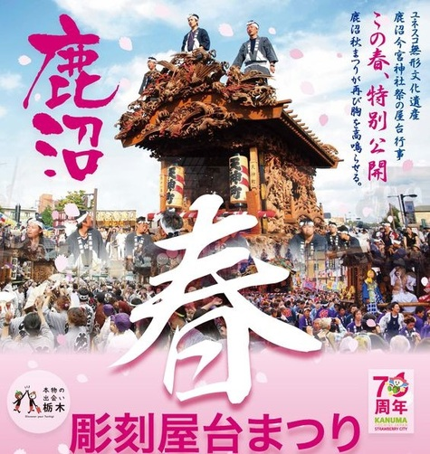 Sculpture Float Festival in Kanuma on April 29